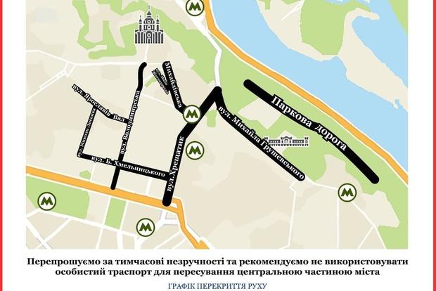 Центр Києва перекрито