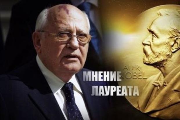 Горбачев прокомментировал выдвижение Путина на Нобелевскую премию