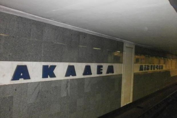 В Киеве закрыли станцию метро «Академгородок»