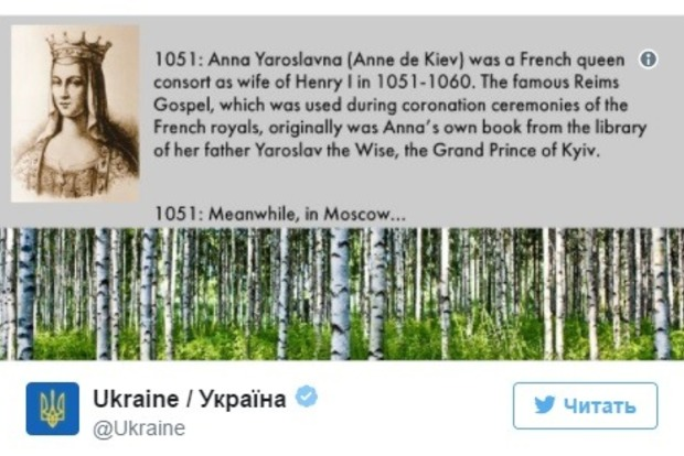 Украина иронизирует над Россией в Twitter из-за «нашей Анны Ярославны»