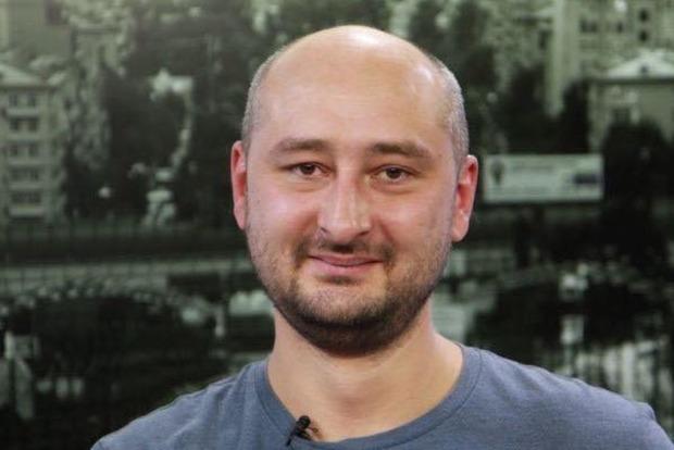 Показательная казнь: В Киеве убит российский журналист Аркадий Бабченко