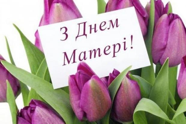 День Матери 10 мая. Лучшие поздравления и пожелания нашим любимым мамам