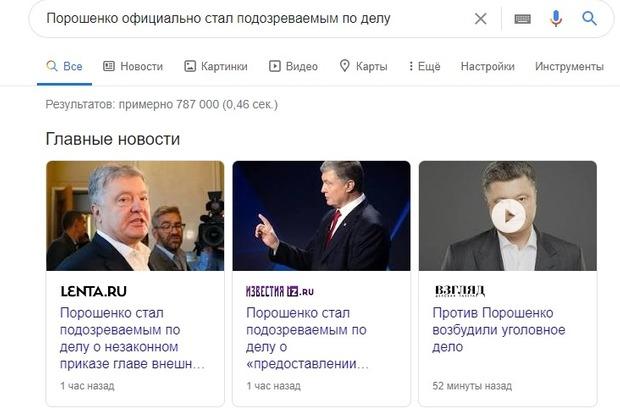 Небывалый ажиотаж пропагандистских РОСсми вокруг новости о Порошенко