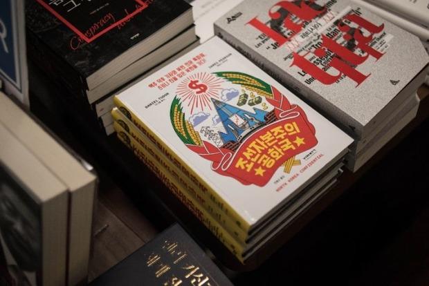 В КНДР казнят четырех журналистов за плохую рецензию на книгу о стране