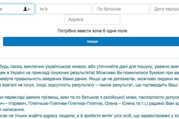 В Сети появилась база данных с персональными данными всех украинцев