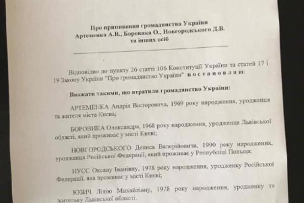 Порошенко отобрал украинское гражданство у нардепа Артеменко и советника Саакашвили