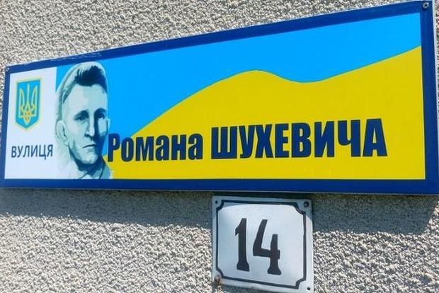 В Мукачево переименовали улицы Шухевича и Бандеры