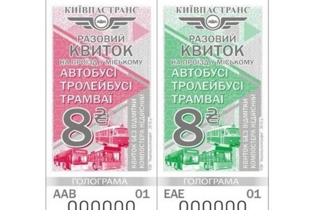 Киевпасстранс уже напечатал новые билеты по 8 гривен