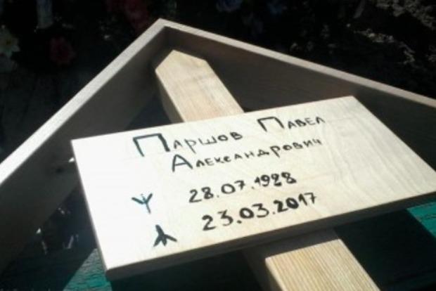 В Павлограде тайно похоронен киллер Вороненкова