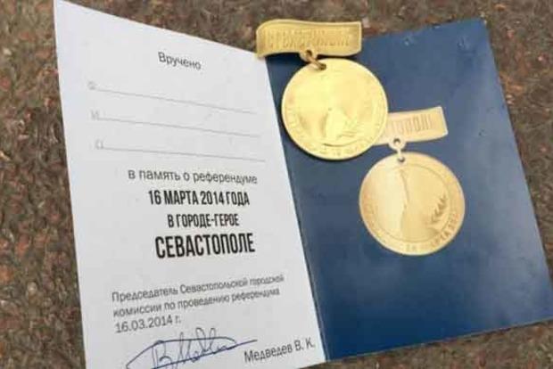 Медалі за «вибори» в Криму застрягли на Керченській переправі