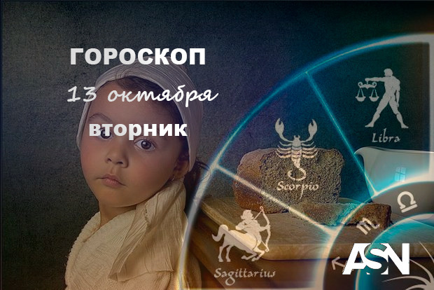 Гороскоп на 13 октября: Девы, не ругайтесь с теми, кто Вам дорог, Стрельцы - не транжирьте деньги