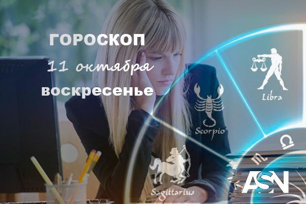 Гороскоп на 11 октября: Тельцы не спешите, Козероги - не выясняйте отношения