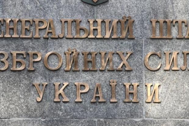 В Генштабе опровергают информацию о 15 погибших в зоне АТО