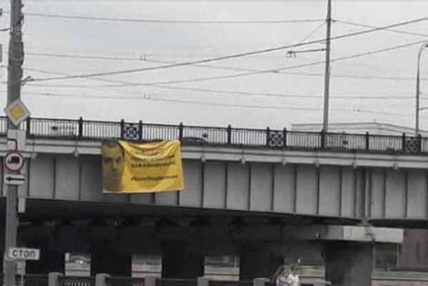 У здания правительства в центре Москвы вывесили баннер в поддержку Сенцова