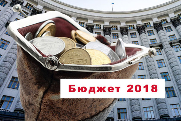 Депутати підтримали за основу бюджет на 2018 рік