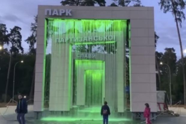В Киеве закончен очередной этап скандального ремонта в парке