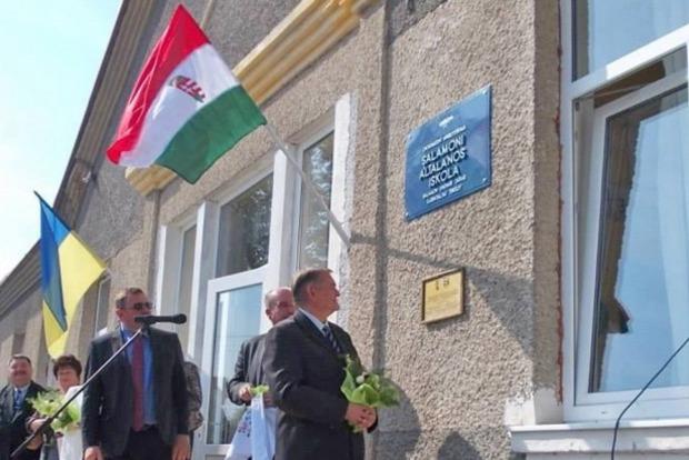 Со школы на Закарпатье сняли государственные символ Венгрии