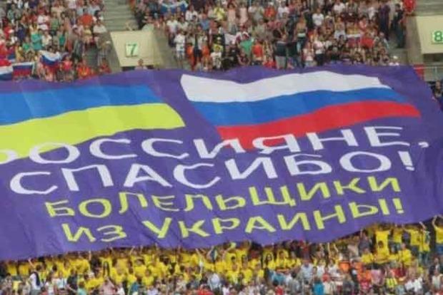 ЧМ-2018. Россияне разгоняют фейк о благодарных болельщиках с Украины