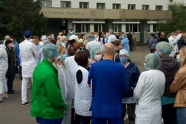 Правительство ничего не доплатило: медперсонал устроил бойкот в киевской больнице