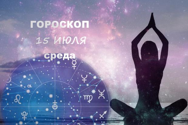 Гороскоп на 15 июля: Девы - соберите в кулак всю силу, пора действовать, Стрельцы - не жертвуйте собой ради других