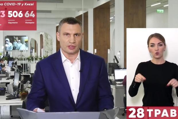 Кличко рассказал когда Киев вернется к жесткому карантину