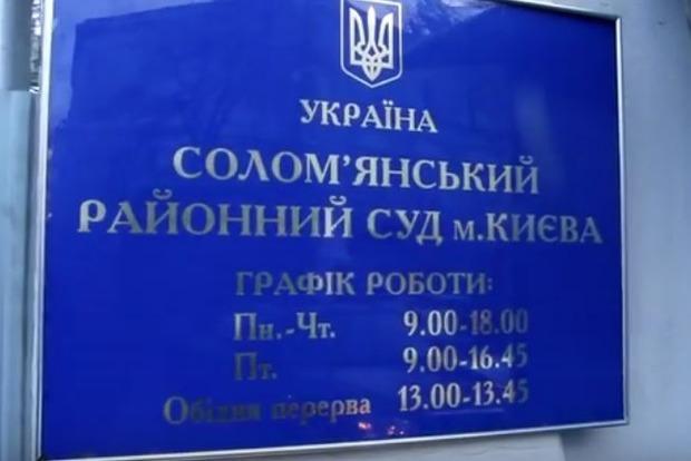 Суд в Киеве арестовал добровольца АТО, которого в России обвинили в убийстве