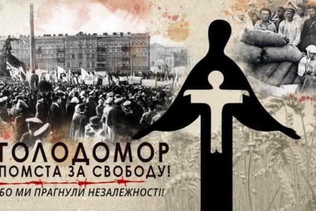 Как Украина чтила память жертв Голодомора