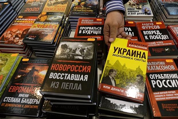 Рада запретила российские книги антиукраинского содержания