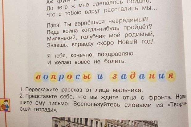 Пишите письма папе на войну. Пропаганда в российских школах шокировала родителей