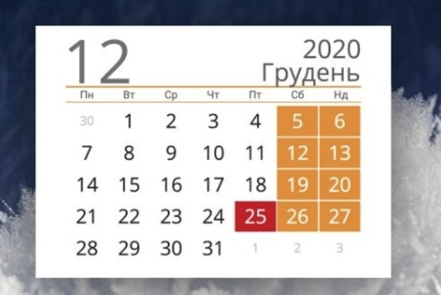 Все выходные и праздники в декабре 2020