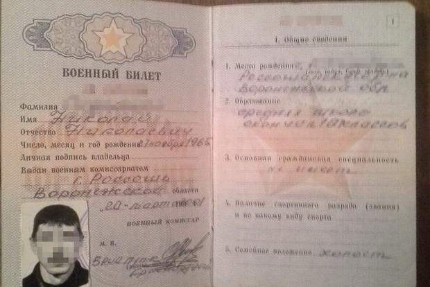 СБУ задержала российского наемника, который ехал