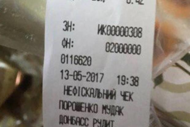 Активисты нашли «сепаратистский» супермаркет в Киеве