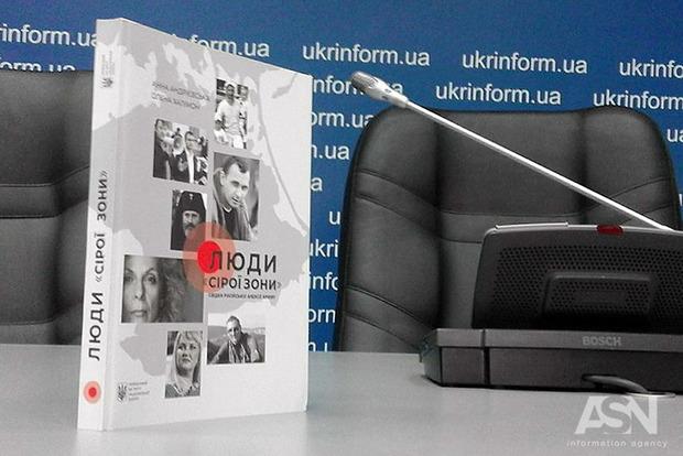 О захвате Крыма и репрессиях: В Киеве презентовали книгу «Люди» серой зоны»
