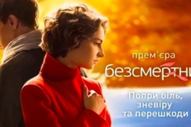 Телеканал «Украина» продал 100-серийную мелодраму собственного производства в Индию