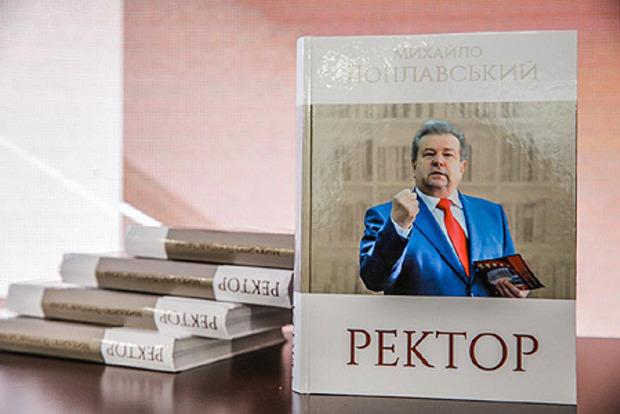 Поплавский в Польше презентовал свою новую книгу