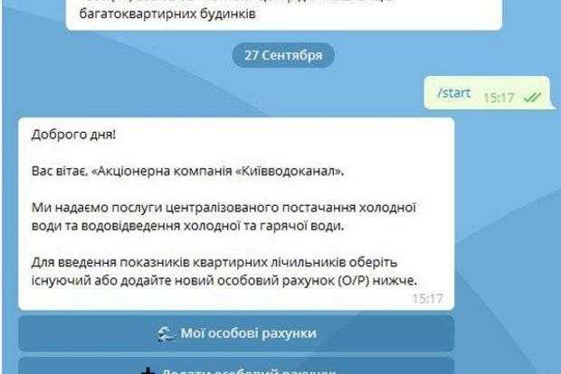 Киевводоканал будет принимать показания счетчиков в мессенджерах