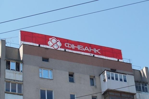 Нацбанк Украины ликвидировал «Финбанк»