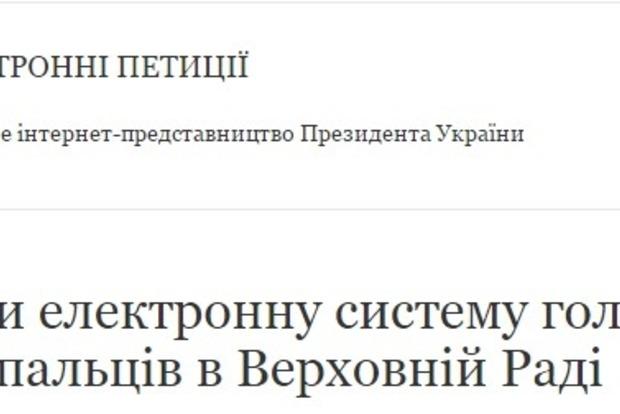 Порошенко ответил на еще одну петицию и поручил Раде создать рабочую группу по голосованию депутатов