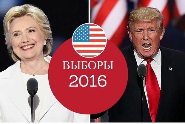 Вспомним, как проходили выборы президента в США в 2016 году