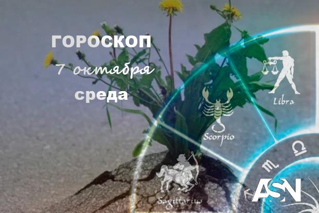 Гороскоп на 7 октября: Овны - ждите приятное знакомство, Тельцы - любую работу нужно выполнять не спеша, а главное, качественно