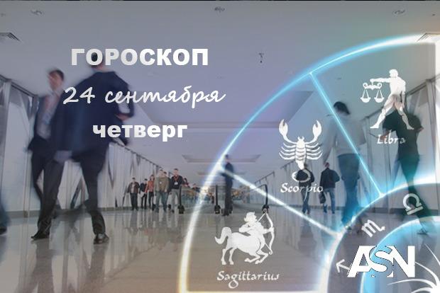 Гороскоп на 24 сентября:Скорпионы - романтику заказывали? Стрельцы - не стесняйтесь просить помощи.