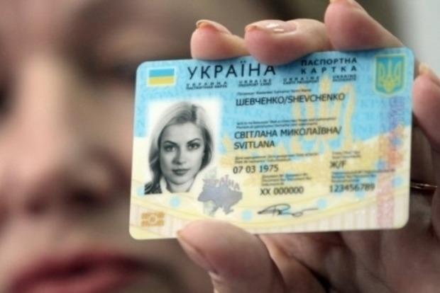Заміна паспортів-книжок на нові ID-картки почнеться з січня 2016 року