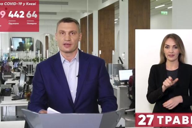 Кличко объявил дату открытия торгово-развлекательных центров (ТРЦ) Киева