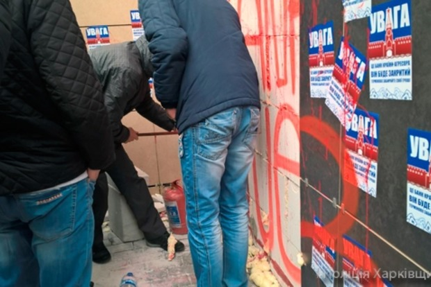 Полиция Харькова завела два дела после столкновений с активистами под «Сбербанком» РФ