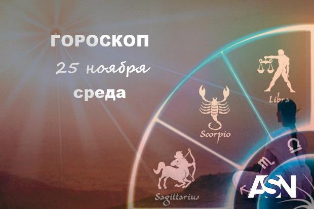 Гороскоп на 25 листопада. Сприятливий за місячним календарем день Час духовних пошуків. АСН Гороскоп
