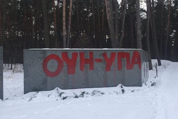 Неизвестные осквернили заповедник «Быковнянские могилы»: пытались домкратом снести входную стелу