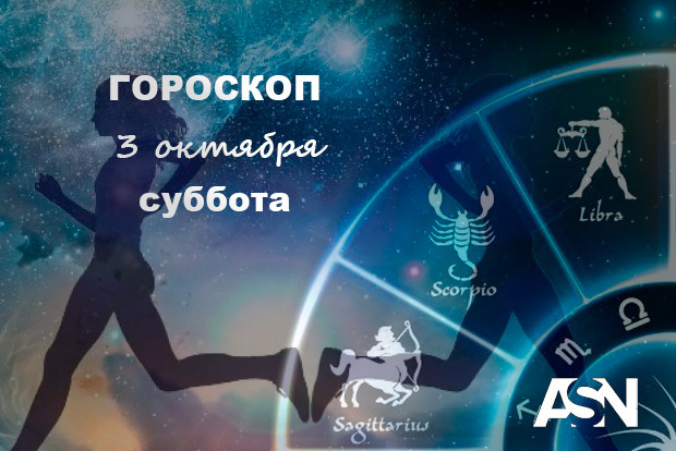 Гороскоп на 3 октября: Тельцы  - не прыгайте выше головы, Стрельцы - доверяй, но проверяй