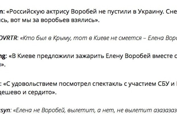 Соцсети высмеяли запрет  въезда в Украину Елене Воробей: кто был в Крыму, тот в Киеве не смеется