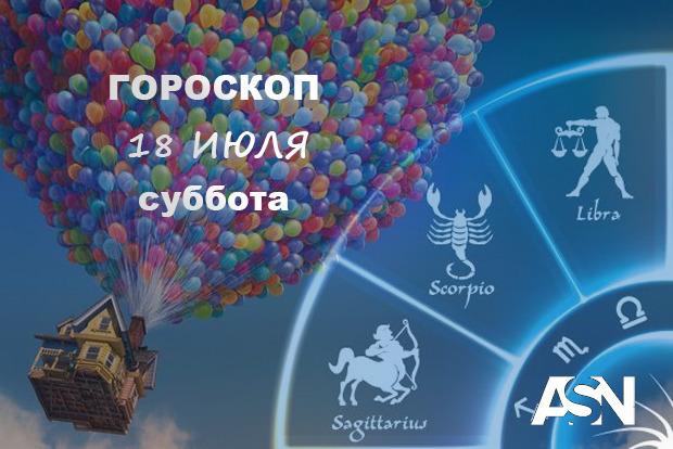 Гороскоп на 18 июля: Тельцы - самое время решить мелкие проблемы, Львы - обновите гардероб