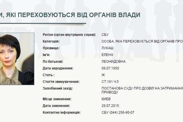 Экс-министра юстиции Елену Лукаш объявили в розыск
